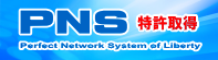 「水を制す」PNS -Perfect Network System of Liberty