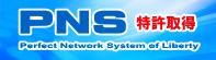 「水を制す」PNS -Perfect Network System of Liberty
