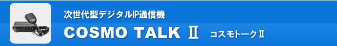 デジタルIP通信機 COSMO TALK Ⅱ